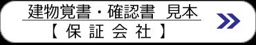 覚書・確認書見本(保証会社)